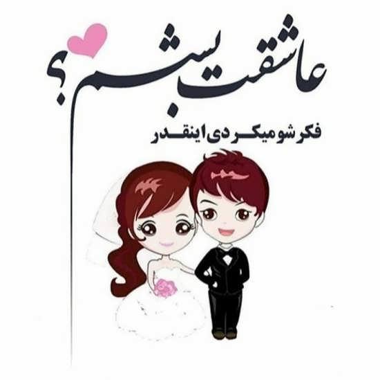 عکس نوشته فانتزی برای ازدواج