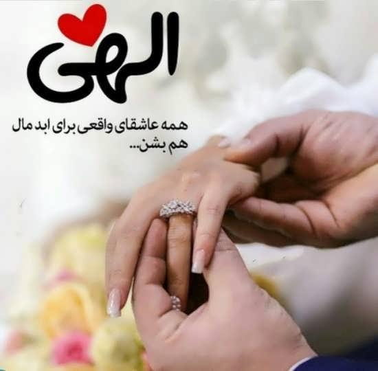 عکس پروفایل ازدواج جدید و عاشقانه