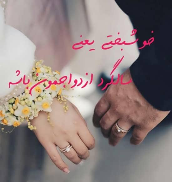 عکس نوشته عاشقانه برای ازدواج