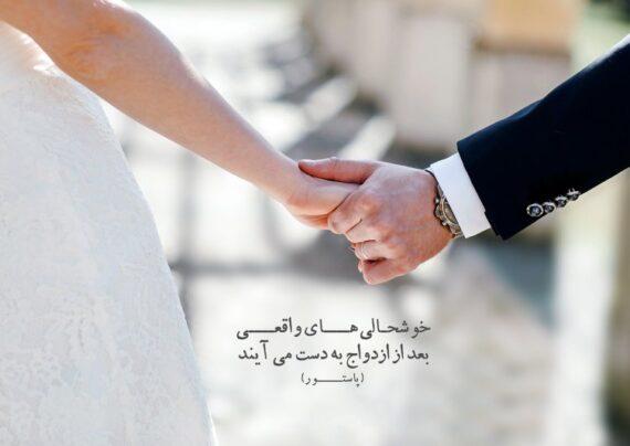 آشنایی با انواع عکس پروفایل ازدواج