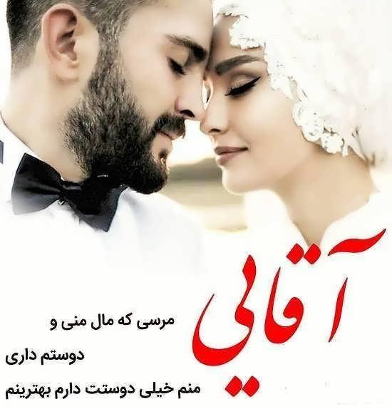 انواع عکس نوشته جذاب و دیدنی درمورد ازدواج
