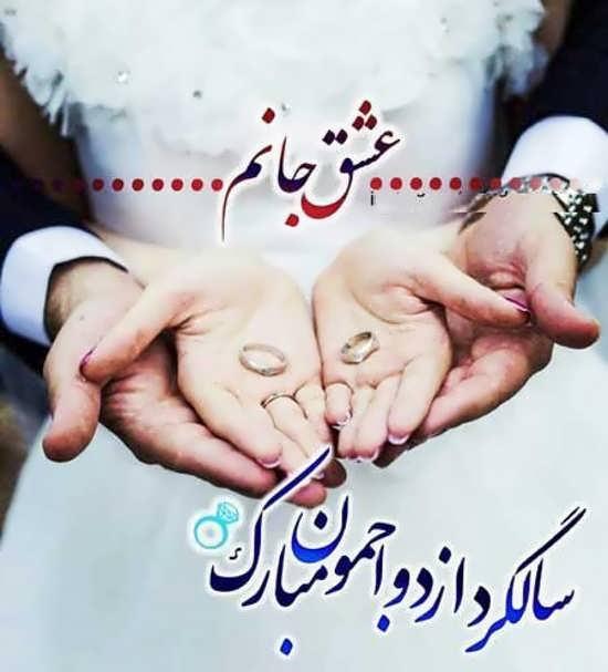 تصویر پروفایل دلنشین درمورد ازدواج