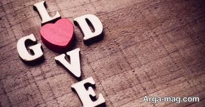 شعر ناب درباره عشق