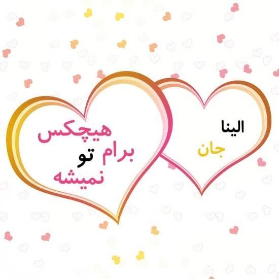 عکس پروفایل اسم الینا عاشقانه و زیبا