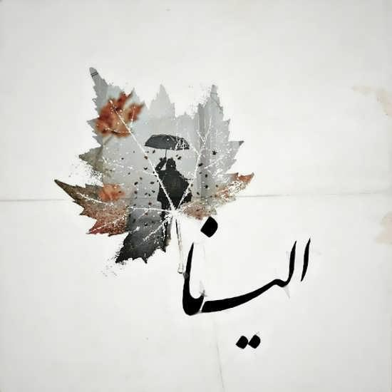 طرح نوشته ساده اسم الینا