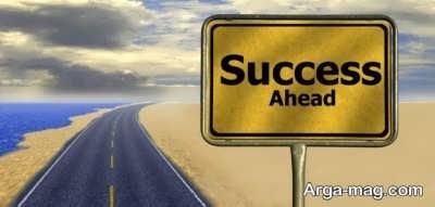 متن انگلیسی زیبا در مورد موفقیت