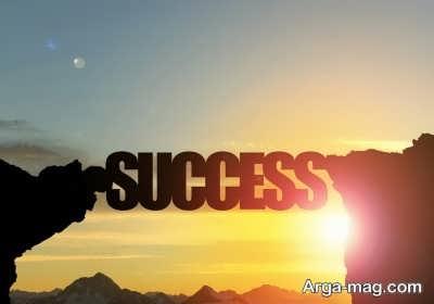 جملات انگلیسی درباره موفقیت