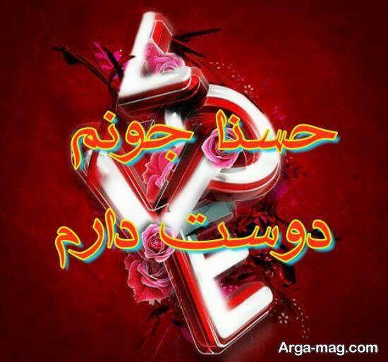 ایده هایی زیبا و جذاب از عکس پروفایل اسم حسنا برای شبکه های اجتماعی