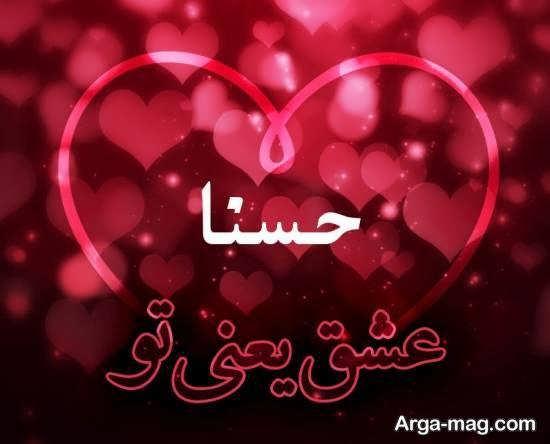 ایده هایی زیبا از عکس پروفایل اسم حسنا برای زیبایی بخشیدن به صفحه مجازی