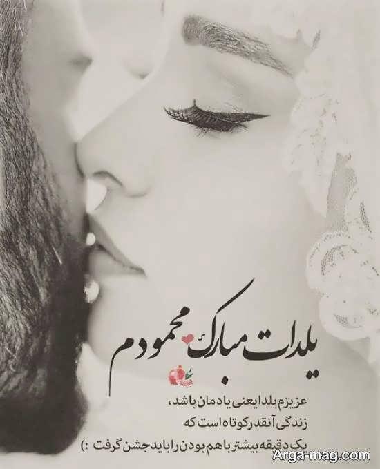 مجموعه ای زیبا و شیک از تصویر پروفایل اسم محمود