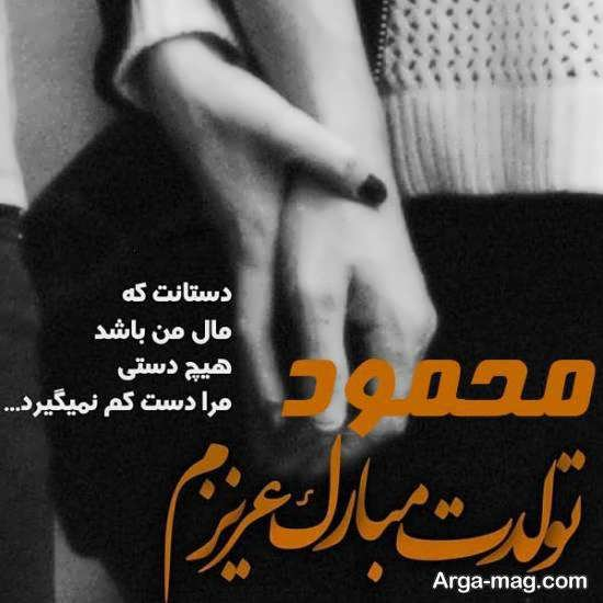 مجموعه ای زیبا و شیک از عکس پروفایل نام محمود