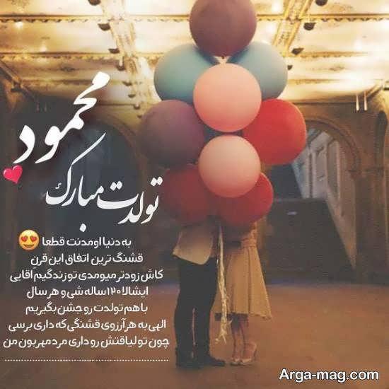 انواع ایده های زیبا و جذاب عکس پروفایل اسم محمود
