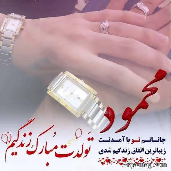 گالری زیبایی از تصویر پروفایل اسم محمود