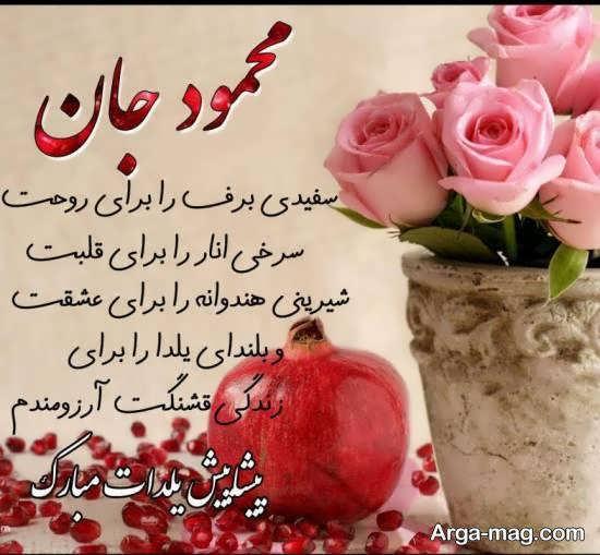 انواع نمونه های زیبا و جذاب عکس پروفایل اسم محمود