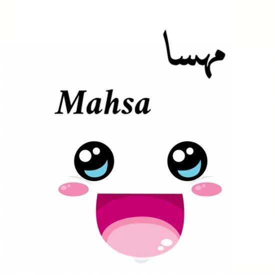 زیباسازی صفحه شخصی با عکس نوشته اسم مهسا