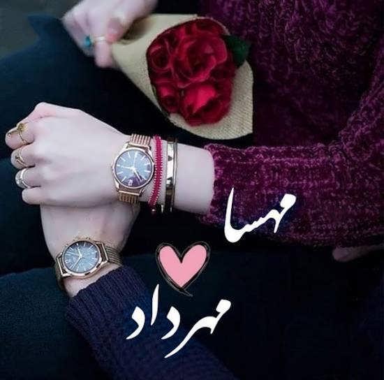 مجموعه ای دوست داشتنی از عکس پروفایل اسم مهسا برای کاربران اجتماعی