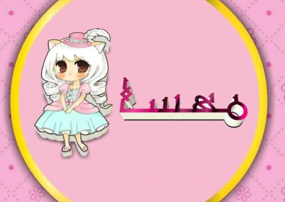 ایده های عکس پروفایل اسم مهسا زیبا و جذاب