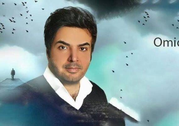 آشنایی با بیوگرافی امید عامری خواننده، دندانپزشک و مهندس