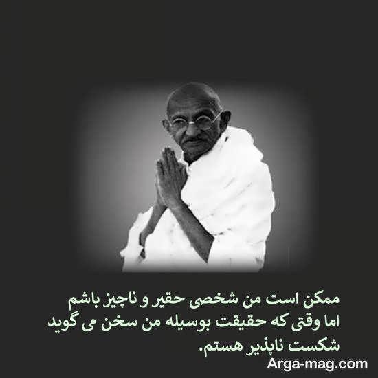 ایده هایی زیبا و منحصر به فرد از تصویر نوشته های گاندی معروف