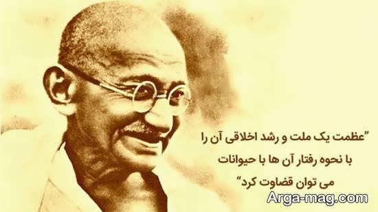 مجموعه ای از عکس های متن دار گاندی برای شبکه های مجازی