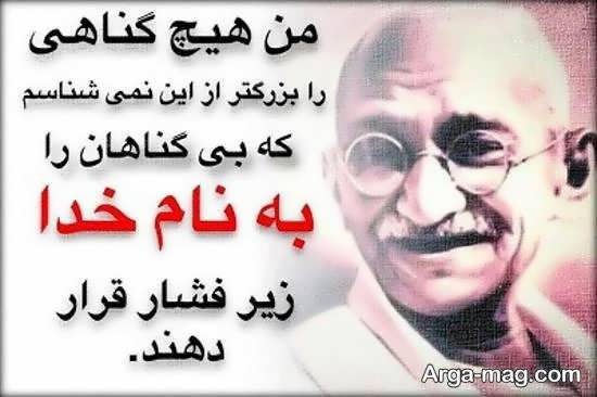مجموعه ای خواستنی از عکس های متنی سخنان گاندی