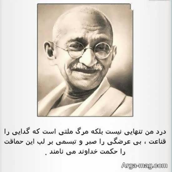 ایده هایی بینظیر از عکس های متن دار سخنان گاندی برای تلگرام