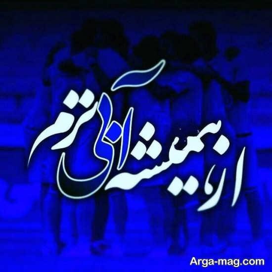 عکس پروفایل قشنگ درمورد تیم استقلال