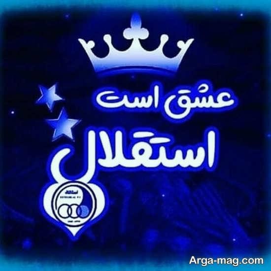 عکس نوشته های استقلال زیبا و جذاب