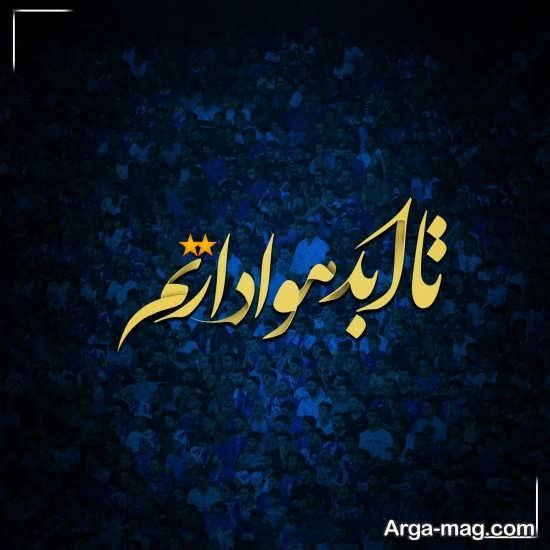 تصویر نوشته جدید استقلالی