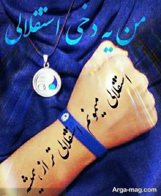 گلچین عکس نوشته استقلال