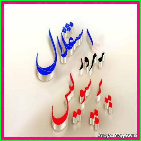 عکس نوشته های زیبا و جالب استقلال