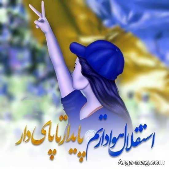 عکس نوشته های استقلالی جدید و جذاب