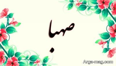 معنای اسم زیبا و دخترانه صهبا