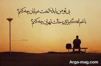 اشعار زیبا از علیرضا آذر