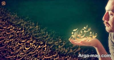 شعرهای ناب علیرضا آذر