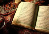 متن زیبا درباره قرآن