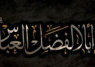 متن زیبا برای حضرت ابوالفضل