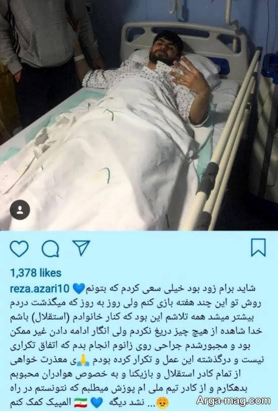 آشنایی با بیوگرافی رضا آذری بازیکن تیم استقلال تهران