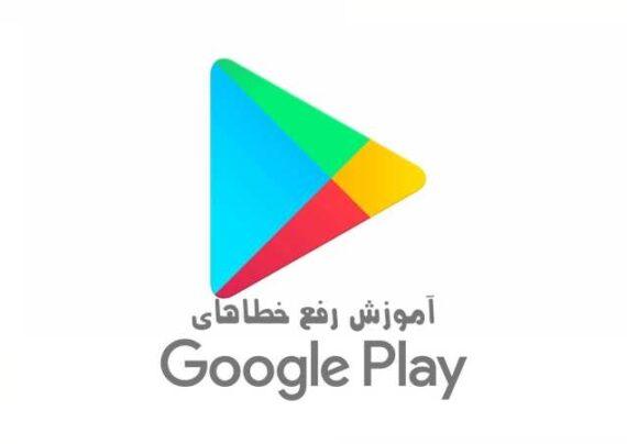 رفع خطای گوگل پلی