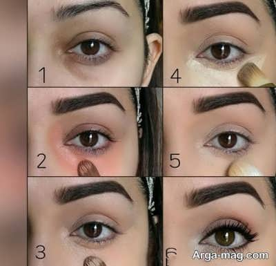 آرایش برای رفع سیاهی چشم