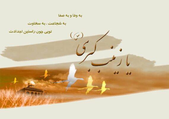 مجموعه ای زیبا از عکس نوشته درباره حضرت زینب