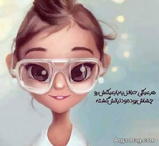 ایده هایی بینظیر و جذاب از عکس نوشته درباره عینکی ها