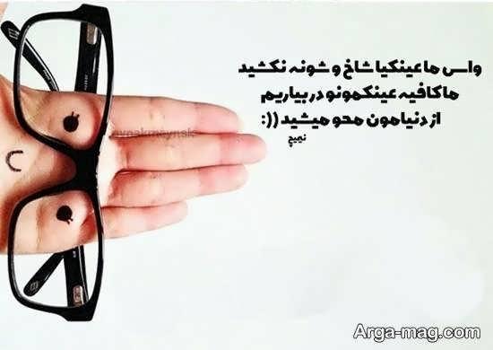 مجموعه ای منحصر به فرد و خاص از عکس نوشته درباره عینکی ها برای پروفایل