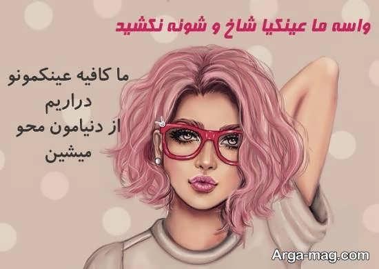 ایده هایی زیبا و جذاب از عکس نوشته درباره عینکی ها