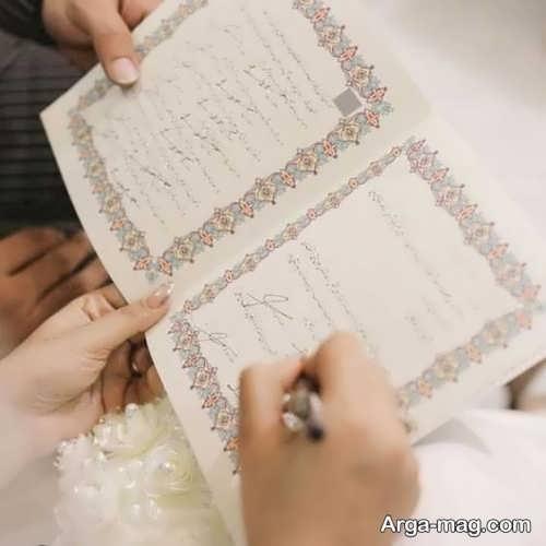 ژست عکس عروس و داماد در روز عقد