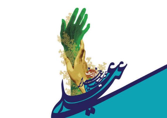 شعر درباره عید غدیر