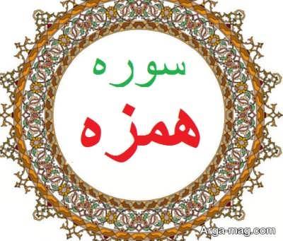 معرفی سوره همزه