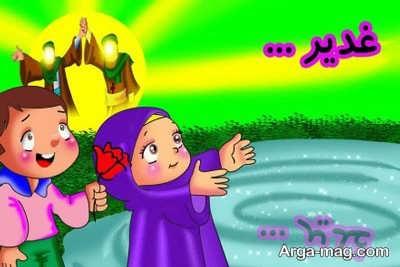 قصه زیبا عید غدیر