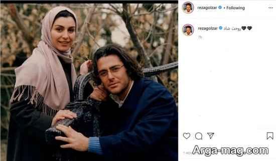 محمدرضا گلزار عکسی از خود و ماه چهره خلیلی منتشر کرد