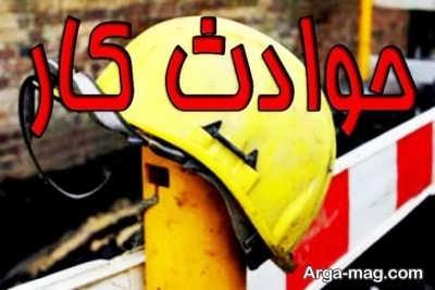 مسئولیت حوادث کاری
